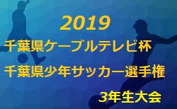 優勝はFCトリム!2019年度第33回千葉県少年サッカー選手権3年生大会2ブロック予選