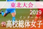 優勝は遊学館A U-18フットサル北信越 | 2019年度 JFA 第6回全日本U-18フットサル選手権大会 北信越大会