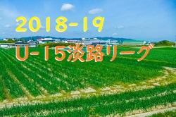 判明分結果5/6 U-15淡路リーグ | 2018-2019 U-15淡路リーグ 兵庫