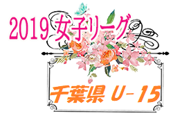 2019年度 第14回 千葉県女子ユース(U-15)サッカーリーグ 日程表や大会情報など募集しています!