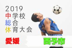 2019年度 愛媛県西予市中学校総合体育大会サッカー競技の部 優勝は宇和中学校