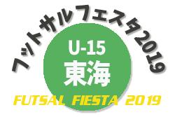 情報募集6/1 フットサルフェスタU-15東海予選 | フットサルフェスタ2019 U-15東海予選