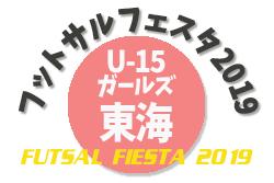 情報募集6/9 フットサルフェスタU-15ガールズ東海予選 | フットサルフェスタ2019 U-15ガールズ東海予選