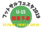 残り4試合 情報募集 南勢地区リーグU-15   2019年度 三重県 南勢地区リーグU-15