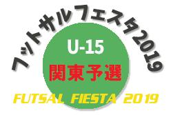 結果掲載6/23 フットサルフェスタ 関東予選U-15 | フットサルフェスタ2019 関東予選 U-15