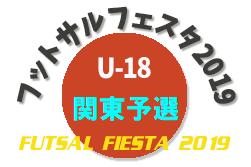 6/2,16結果 フットサルフェスタ 関東予選U-18 | 2019年度 フットサルフェスタ2019 関東予選 U-18