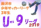 高円宮杯 JFA U-15サッカーリーグ 茨城県 IFAリーグ2019  優勝はアイデンティみらい!