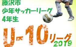 前期終了結果掲載 第52回藤沢市少年サッカーリーグ 前期 4年生の部 | 2019年 第52回藤沢市少年サッカーリーグ 前期 4年生の部 神奈川