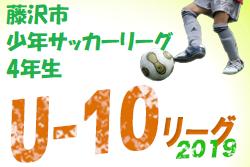 前期終了結果掲載 第52回藤沢市少年サッカーリーグ 前期 4年生の部   2019年 第52回藤沢市少年サッカーリーグ 前期 4年生の部 神奈川