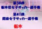 優勝は福岡女学院中 女子ユースU-15選手権 | 2019年度 第15回福岡県女子ユースU-15サッカー選手権大会