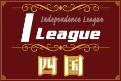 第四節6/9結果掲載 インディペンデンスリーグ Iリーグ四国  | 2019年度 インディペンデンスリーグ四国