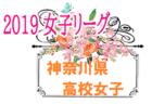 2019年度関西女子サッカーリーグ1部・2部 9/14までの結果入力しました!