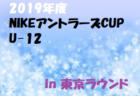 大会情報募集 NIKEアントラーズU-12東京大会  | 2019年度 NIKEアントラーズCUP U-12 in 東京ラウンド