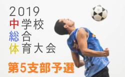 結果掲載5/25 総合体育大会 第5支部予選リーグ | 2019 令和元年度 総合体育大会 第5支部予選リーグ 東京