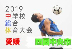 2019年度 愛媛県四国中央市中学校総合体育大会 サッカーの部優勝は川之江北中学校