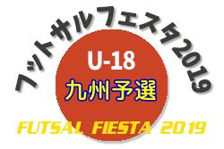 5/25結果速報 フットサルフェスタ九州予選U-18 | フットサルフェスタ2019 九州予選 熊本開催