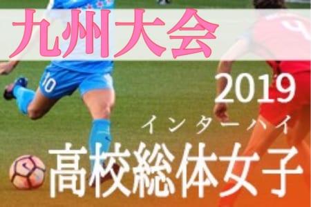 情報募集 インハイ女子 九州地区予選 6/15~17開催 | 2019年度第8回 全九州高校サッカー競技大会 佐賀県開催