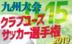 組合せ(PDF版)掲載 クラ選U-15九州大会 6/29開幕 | 2019年度 第34回九州クラブユースU-15サッカー選手権大会 佐賀県開催