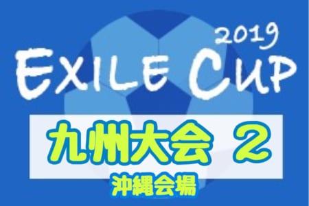要項掲載 EXILE CUP2019 九州大会2 8/3開催 | 2019年度第10回 EXILE CUP(エグザイルカップ) 九州大会2 沖縄県会場