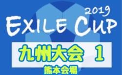 情報募集 EXILE CUP2019 九州大会1 6/9開催 | 2019年度第10回 EXILE CUP(エグザイルカップ) 九州大会1熊本県会場