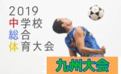 情報募集 中総体九州大会 8/3開幕 | 2019年度 第50回九州中学校サッカー競技大会 大分県開催