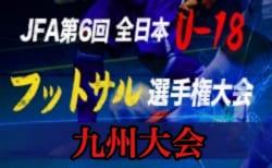 要項掲載 U-18フットサル 九州大会 6/22.23開催 | 2019年度 KYFA第6回九州U-18フットサル大会  佐賀県開催