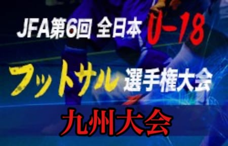 2019年度 KYFA第6回九州U-18フットサル大会 優勝は日南学園