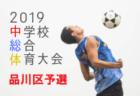 佐倉西など3校が代表決定 千葉高校総体 インハイ 第4ブロック | 2019年度千葉県高等学校総合体育大会サッカーの部 ブロック予選