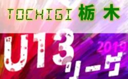 2019年度 第11回栃木ユースU-13サッカーリーグ 10/14 2部B結果更新!1部・2部Aは延期!次節10/19,20!情報ありがとうございます!