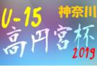 優勝は三宅・原北・春日野 クロスカップ U-15 福岡  | 2019年度第14回クロスカップサッカー大会 4/21,28