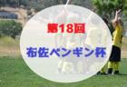 2019年度【茨城県】NIKE ANTLERS CUP U-14(ナイキアントラーズカップ) 優勝は湘南ベルマーレ!