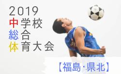 優勝は岳陽中 福島県北中体連 | 2019年度 県北地区中学校総合体育大会サッカー競技 福島