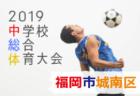 優勝は青森トレセン 2019年度 東北U-16トレセンリーグ後期