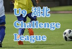 1st結果掲載 U-9湖北チャレンジリーグ | 2019年度 第10回 U-9湖北チャレンジリーグ 滋賀県