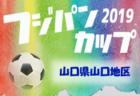 週刊バーモントカップ vol.1【日程・会場情報特集】