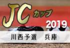 川西JSC優勝 川西JC杯 5年生以下の部 5/11 | 2019年度 JCカップU-11少年少女サッカー川西予選大会 兵庫
