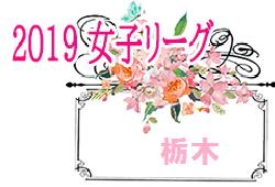 2019年度 えいこう杯第20回栃木県女子サッカーリーグ 10/19結果掲載!