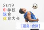 2019年度 愛媛県松山市中学校総合体育大会サッカー競技の部 優勝は小野中学校・愛光中学校