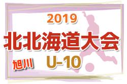 北北海道大会出場チーム決定 U-10北北海道大会 旭川予選 | 2019第16回全道少年U-10サッカー北北海道大会旭川地区予選
