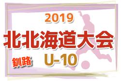 優勝はコンサドーレ釧路 U-10北北海道大会 釧路予選 | 2019第16回全道少年U-10サッカー北北海道大会釧路地区予選