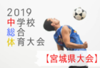 【ベスト4決定】準々決勝・7/23結果速報 2019年度 宮城県中総体サッカー競技