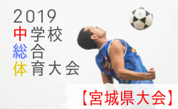 【ベスト8決定】7/22結果速報 2019年度 宮城県中総体サッカー競技 7/23準々決勝