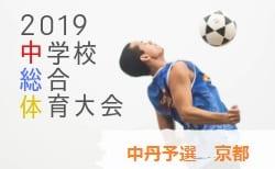 2019年度 中丹中学校総合体育大会 サッカーの部 結果速報!7/20.21.22