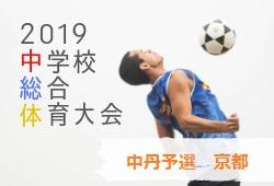 2019年度 中丹中学校総合体育大会 サッカーの部 優勝は南陵中学校!