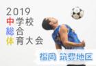 2019年度 福岡県筑豊地区中学校夏季サッカー大会 7/21,22結果速報!
