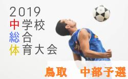 組合せ情報募集 鳥取中学校総体 中部|2019年度第45回鳥取県中学校総体サッカー競技 中部地区