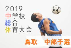 優勝は倉西中学校 2019年度第45回鳥取県中学校総体サッカー競技 中部地区6/6,7開催