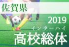 結果速報5/26 インハイ県予選 | 令和元年度 第57回佐賀県高等学校総合体育大会 サッカー男子の部(インターハイ)