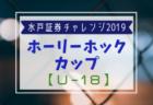 【参加校決定・組合せ募集】2019年度 水戸ホーリーホックユースカップ(茨城)7/27,28,29開催
