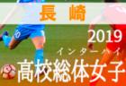 2019 U-12ジュニアサッカーワールドチャレンジ 街クラブ予選 熊本会場 優勝はFC.Ants